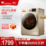 LittleSwan 小天鹅 TG100V22DG 滚筒洗衣机 10kg 摩卡金 1499元(需用券)