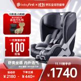 宝贝领先耀至 宝宝儿童安全座椅汽车用婴儿车载9月-12岁isofix 北极灰 1740元