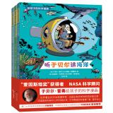 《给孩子的科学漫画》(套装共3册) 低至32元