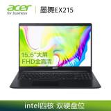 宏碁(Acer)墨舞EX21515.6英寸大屏轻薄办公笔记本(四核N41208G256GSSD全高清支持双硬盘1.9KgWin10) 2449元(需用券)