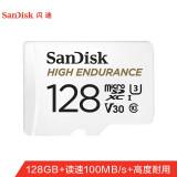 SanDisk 闪迪 MicroSD存储卡 128GB 行车记录仪&安防监控专用内存卡 122.9元