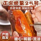 佧美垄农场山东糖心蜜薯新鲜红薯地瓜烟薯5斤实惠装