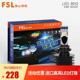 FSL 佛山照明 劲光系列 H1/4/7/9 长寿超亮型 LED汽车灯 228元