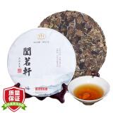 阖茗轩 福鼎白茶 2018年寿眉饼350g 49元包邮(需用券)