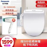Panasonic 松下 DL-5209CWS 智能马桶盖 即热式 标准款 白色 1599元 1599元