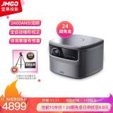 6日0点: JmGO 坚果 J10 家用智能投影仪 4799元包邮(需用券) 4799.00