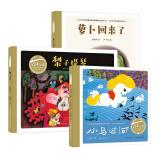 百年百部图画书成长三部曲:萝卜回来了+小马过河+梨子提琴中国原创儿童图画书经典作品(套装共3册)+凑单品