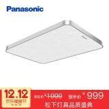 Panasonic 松下 HHLAZ5026 LED吸顶灯 75W 长方形 899元