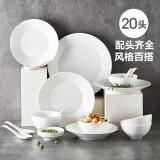 佳佰 20头盘碗碟勺陶瓷餐具套装 家用洗碗机专用易清洗饭碗面碗深盘汤盘大平盘 纯白简约百搭 99元