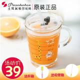 帕莎帕琦Pasabahce进口钢化玻璃杯儿童牛奶杯带刻度吸管杯*3件