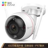 EZVIZ 萤石 C3W 全彩增强版 监控摄像头 *2件 389元(需用券,合194.5元/件)