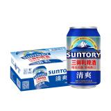 SUNTORY 三得利 清爽啤酒 330ml*12听 *5件