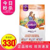 Halo自然光环纯鲜肉鸡肉配方成猫粮4.54kg