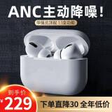 Air三代Pro苹果真无线蓝牙耳机