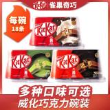 限地区:KitKat 雀巢奇巧 夹心巧克力 216g *2件 47.5元包邮(双重优惠)