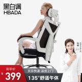 Hbada 黑白调 HNDY132BS 电脑椅 (黑色不带脚托) 299元包邮(双重优惠)