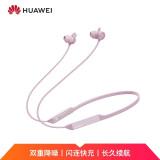 HUAWEI华为FreeLacePro入耳式颈挂式无线蓝牙耳机樱语粉 489元(需用券)