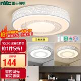 PLUS会员:NVC Lighting 雷士照明 EXXK1256 LED可调光吸顶灯 24W 139.5元包邮(双重优惠)