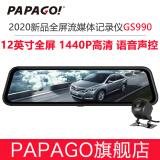 京东PLUS会员:PAPAGO 趴趴狗 GS990 行车记录仪 双镜头 *2件 756元包邮(需用券,合378元/件)