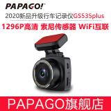 京东PLUS会员:PAPAGO 趴趴狗 GS535plus 行车记录仪 单镜头 248元包邮