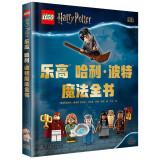 京东PLUS会员:《DK乐高哈利·波特魔法全书》 低至35.48元