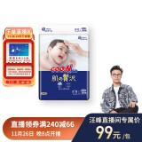 GOO.N大王奢华肌系列婴儿纸尿裤S64*3件