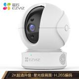 C6CN2K星光夜视版摄像机300万超清wifi家用安防监控摄像头双向通话H.265编码*4件 881元(需用券,合220.25元/件)