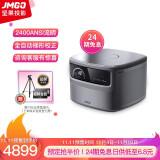 24期免息日供仅需6.8元,JmGO 坚果 J10 家用智能投影仪 4899元