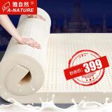 雅自然 泰国天然乳胶床垫 90*190*5cm