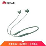 HUAWEI 华为 FreeLace Pro 无线蓝牙耳机 489元(需用券)