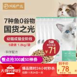 京东PLUS会员:YANXUAN 网易严选 幼猫成猫全价猫粮 1.8kg*2袋