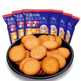有券的上卡慕网红日式小圆饼干休闲零食早餐糕点办公室儿童小吃奶盐味100g/袋*3件 0.35元(合0.12元/件)