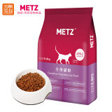 METZ 玫斯 幼猫成猫全阶猫粮 6.8kg 188.4元包邮(双重优惠)