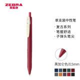 ZEBRA 斑马牌 JJ15 按动中性笔 0.5mm 黑色 单支装 黑加仑 低至5.8元/件(双重优惠)