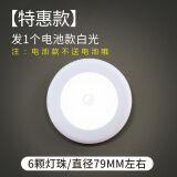 人体感应灯电池白光感应灯 8.9元