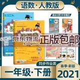 《2021春 黄冈小状元 达标卷 一年级下册 语文+数学》(人教版) 26.69元(需买3件,共80.08元)
