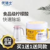优洁士水杯电热水壶食品级除垢清洁剂280g*2件