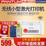 PANTUM 奔图 P2206NW 黑白激光打印机 589元包邮(双重优惠)
