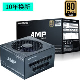 PHANTEKS 追风者 AMP 额定550W 电源(80PLUS金牌/全模组/十年质保) 589元