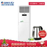 格力(GREE) KFR-120LW/(12568S)Ac-2 5匹 冷暖 商用中央空调(380V) 10449元