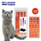 PET LEAGUE 宠物联盟 三文鱼鸡肉猫条 12g*3条 1元(需买5件,共5元)