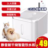 TOM CAT 派可为 tmdd01 基础款 宠物过滤饮水机 2L 白色 45元包邮(满减)