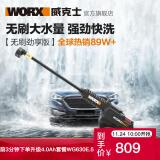 威克士WORX无线洗车机高压水泵WG630E锂电家用清洗机充电洗车神器无刷大流量洗车机WG630E.2