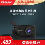 PAPAGO! 趴趴狗 GoSafe S80WiFi 行车记录仪 双镜头+凑单品 440元