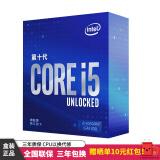 intel英特尔i5-10600KF盒装CPU处理器