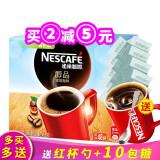 巴西进口 雀巢(Nestle)醇品 黑咖啡200g 无糖添加 咖啡醇品48杯100g黑咖啡速溶咖啡粉 醇品48杯盒装 *2件 70.8元(合35.4元/件)