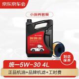 京车会 汽车小保养套餐 统一 全合成机油 5W-30 SN 4L+机滤+工时 99元