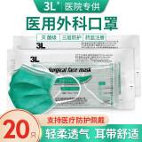 3L医用外科口罩环氧灭菌20个*2件