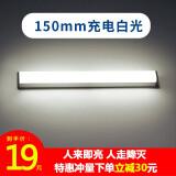 QIFAN 启梵 智能体感充电式夜灯 150mm 19元
