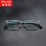 普莱斯pulais近视眼镜男商务半框架防蓝光钛材质光学镜架超轻可配镜银色19651 231.5元(需买4件,共926元)